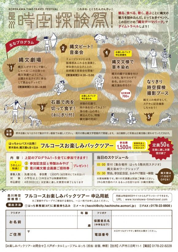 時空探検祭詳細