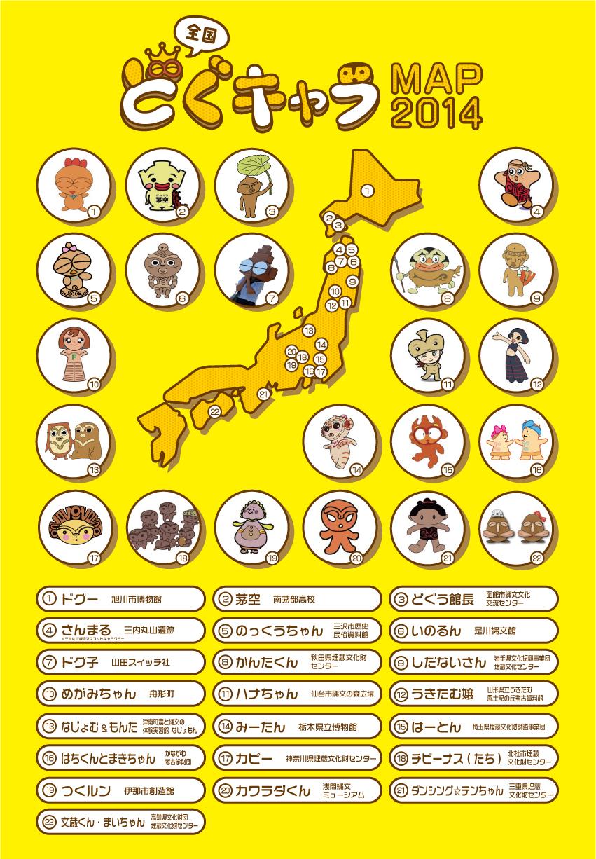 どぐMAP2014-2