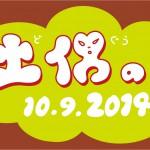 土偶の日2014-2