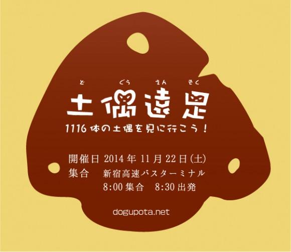 土偶遠足20141111