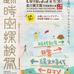 是川縄文館にて「是川時空探検祭!」が開催
