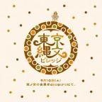 東京縄文ロゴ