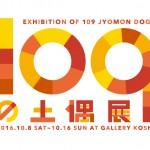 10月8日から阿佐ヶ谷にて「109の土偶展」開催