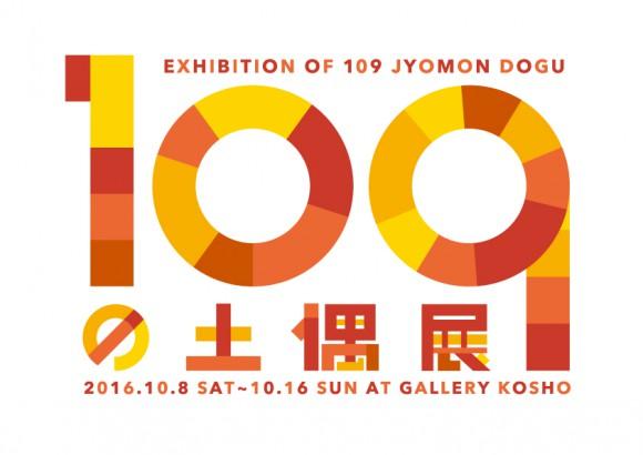 109の土偶展