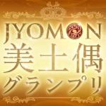 ネット投票企画「JOMON美土偶グランプリ」本日より投票開始!