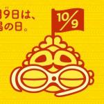 【土偶の日】記念日申請のためのクラウドファンディング・スタート!