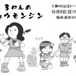 10/9荻窪6次元でトークライブ「3にんのジョウモンジン」