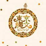 11/18縄文マーケットイベント「東京縄文ビレッジ」出展者募集