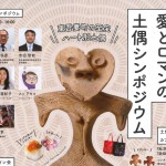 「愛とロマンの土偶シンポジウム」8/6群馬県東吾妻町で開催