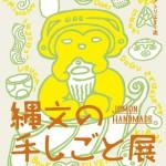 10/8~「縄文の手しごと展」開催・西荻アトリエすゞ途にて
