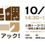 10/9 土偶トーク・マニアック!〜後期土偶の変容を語る〜
