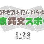 9/23 遺跡地図を見て歩く・東京縄文スポット
