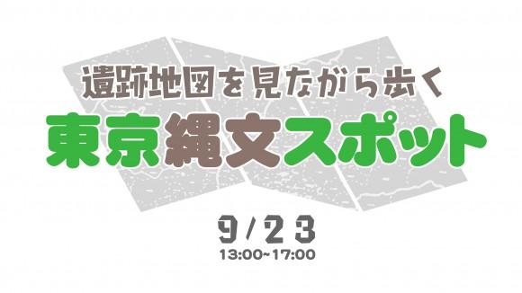 東京縄文スポット070923