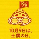 10月9日は土偶の日、どぐぽた過去の活動を振り返る。
