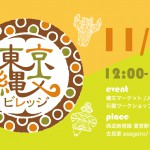 11/18 中野区で縄文イベント「東京縄文ビレッジ」開催