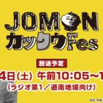 片桐仁さんが縄文愛を語る、ラジオ「JOMONカックウFes」NHK第一で4/14 10:05~(道南地域限定)