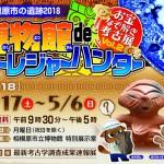 """相模原市の遺跡2018""""博物館DEトレジャーハンター """"18/5/6(日)まで"""