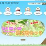 加曽利貝塚博物館のウェブサイトが大幅リニューアル。GWには縄文春まつりも