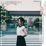 縄文ZINE8号が配布開始。関連書籍刊行記念で7/20にイベントも開催。