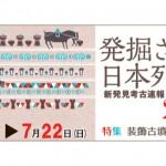 江戸東京博物館で「発掘された日本列島2018」展。7/22まで