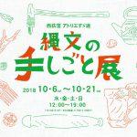 西荻窪でアート展「縄文の手しごと展」10/6より開催