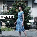 10/30より新宿ビームスジャパンで「TATEANA展」開催