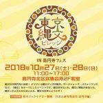 10/27.28 高円寺フェスでマーケットイベント「東京縄文ビレッジ」開催