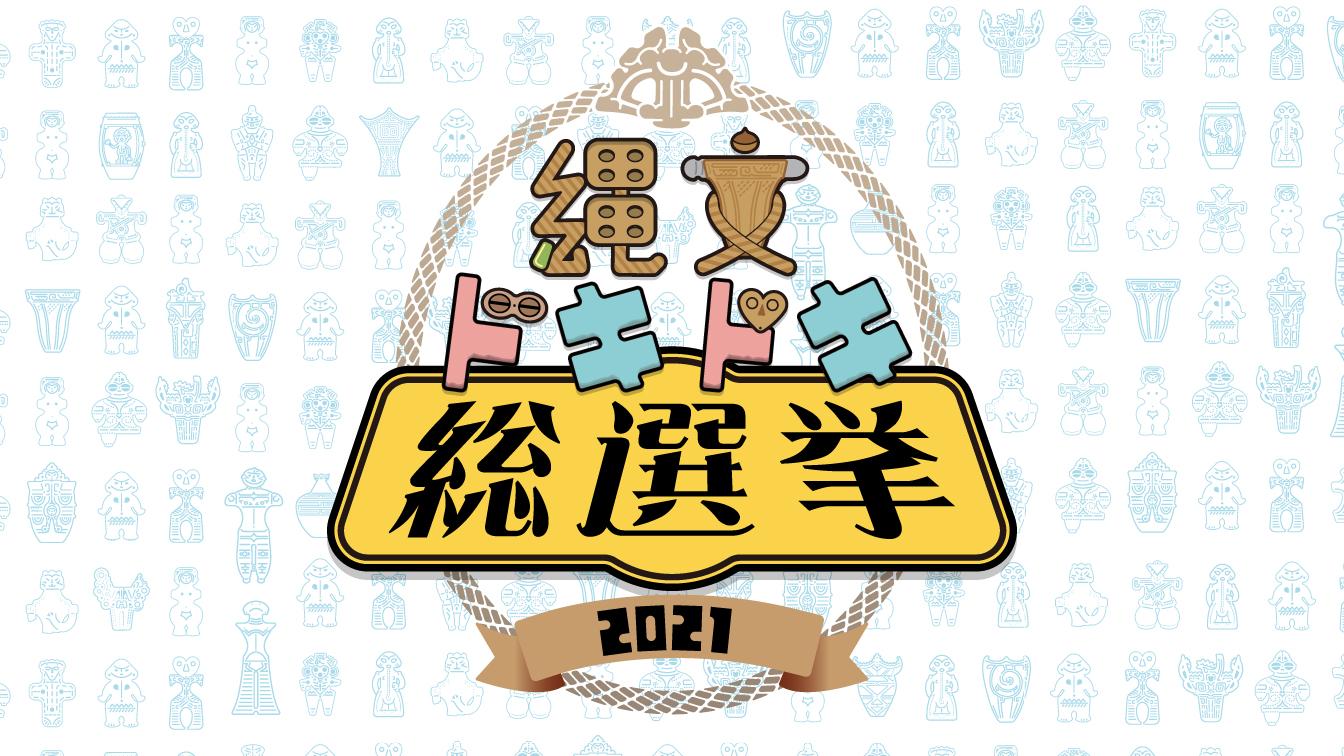 縄文ドキドキ総選挙ロゴ